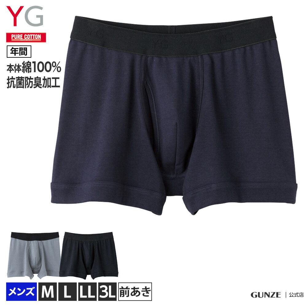 グンゼ YG ボクサーパンツ 綿100 GUNZE YG ボクサーブリーフ男性下着(前あき)(紳士)/YV0081N