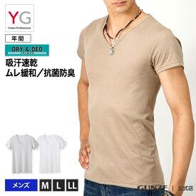セール SALE アウトレット グンゼ YG Tシャツ 吸汗速乾 GUNZE VネックTシャツ 男性下着 紳士 YV0115N メンズ V首 吸汗速乾 抗菌防臭加工 DRY DEO さわやか インナー 肌着 清潔感 年間