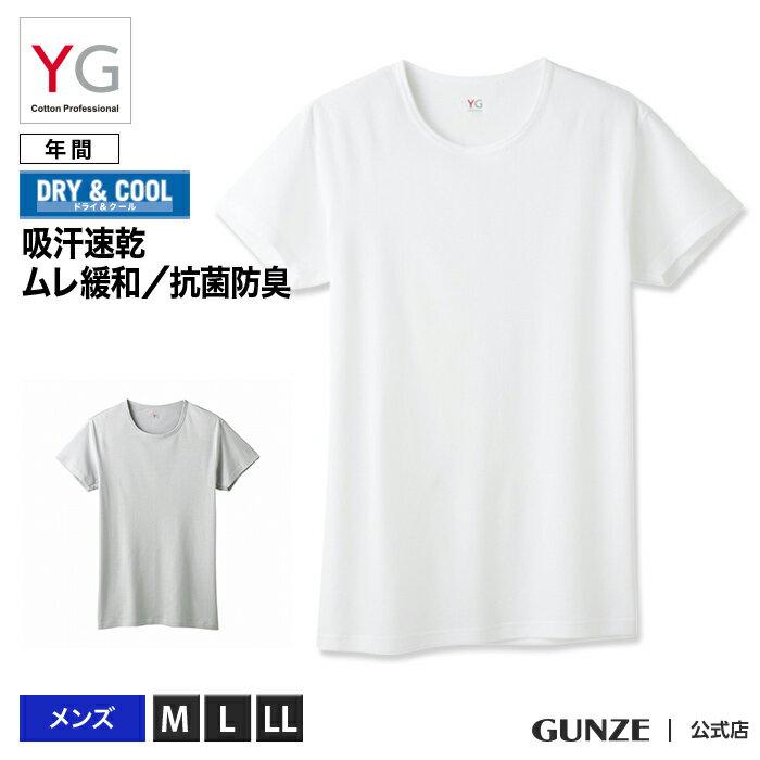 グンゼ YG Tシャツ 吸汗速乾 消臭 GUNZE クルーネックTシャツ 夏 男性下着(紳士) メンズ/YV1013N