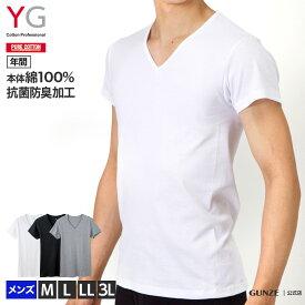 【全品ポイント14倍! 25日限定楽天カードエントリー必須】グンゼ YG Tシャツ Vネック 綿100 GUNZE YG 男性下着 VネックTシャツ(紳士)/YV0015N
