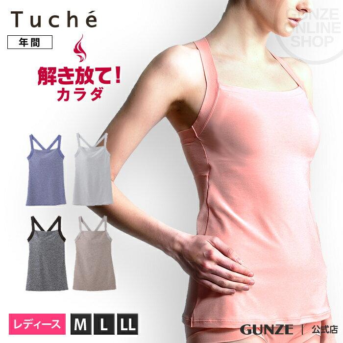 GUNZE(グンゼ)/Tuche(トゥシェ)/ACTIBALANCE(アクティバランス)/カップ付キャミソール(婦人)