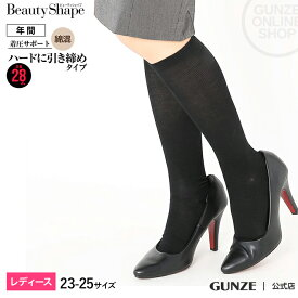 GUNZE グンゼ ビューティーシェイプ 着圧サポート綿混ハイソックス 足首28hPa 婦人靴下 年間靴下 EBG503 ブラック 黒 オフィス 仕事 消臭加工 デオドラント加工 レディス レディース ソックス 美脚 24cm GUNZE22