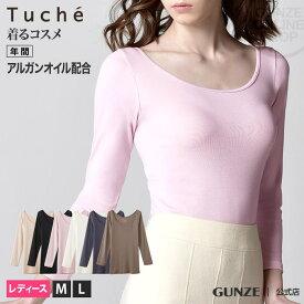 【ポイント15倍】GUNZE(グンゼ)/Tuche(トゥシェ)/【着るコスメ:アルガンオイル配合】8分袖インナー(婦人)/TC4546