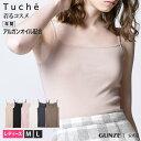 【ポイント15倍】GUNZE(グンゼ)/Tuche(トゥシェ)/【着るコスメ:アルガンオイル配合】キャミソール(婦人)/TC4556