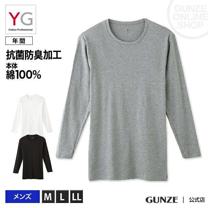 GUNZE(グンゼ)/YG/ロングスリーブシャツ(丸首)(紳士)/YV0011N
