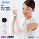 GUNZE(グンゼ)/MediCure(メディキュア)/アーム・レッグカバー 男女兼用/年間小物/NP9007