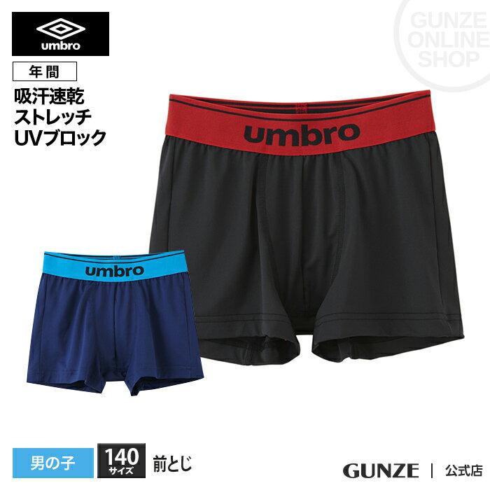 【アウトレット】140サイズ GUNZE(グンゼ)/umbro(アンブロ)/ボクサーブリーフ(前とじ)(男の子)140cm /年間ボクサー/UBS3270〜UBS3280