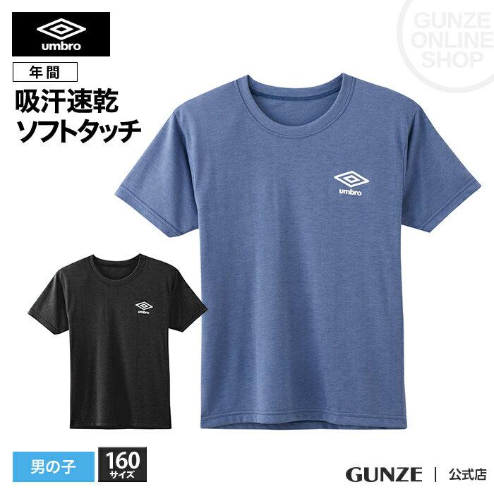 【アウトレット】160サイズ GUNZE(グンゼ)/umbro(アンブロ)/Tシャツ(男の子)160cm/年間シャツ/UBS5370〜UBS5380