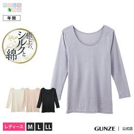 GUNZE(グンゼ)/やさしさ物語/【シルクと綿】7分袖インナー(婦人)/YA3346 秋冬