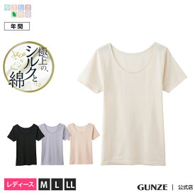 GUNZE(グンゼ)/やさしさ物語/【シルクと綿】3分袖インナー(婦人)/YA3350