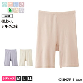 GUNZE(グンゼ)/やさしさ物語/【シルクと綿】3分丈ボトム(婦人)/YA3363