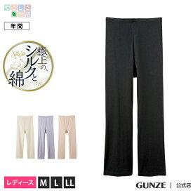 GUNZE(グンゼ)/やさしさ物語/【シルクと綿】7分丈ボトム(婦人)/YA3367