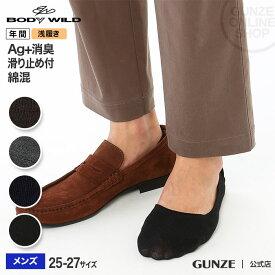 BODY WILD(ボディワイルド)/GUNZE(グンゼ)/かかとすべり止め付き浅履きフットカバー(紳士)/BDF003