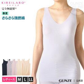 GUNZE(グンゼ)/KIREILABO(キレイラボ)/ラン型インナー(婦人)/夏 婦人 綿混 涼/KL3754/梁瀬