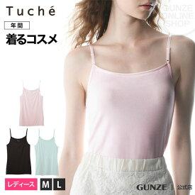 【SALE】GUNZE(グンゼ)/Tuche(トゥシェ)/【着るコスメ】キャミソール/TC4156