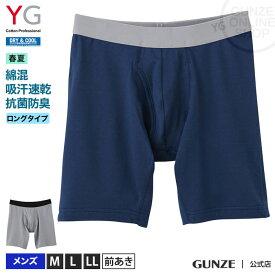 GUNZE(グンゼ)/YG/【DRY&COOL】ロングボクサー(前あき)(紳士) ボトム 汗染み対策 メンズ/YV2086 GUNZE11