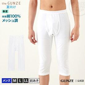 春夏用/the GUNZE(ザグンゼ)/ニーレングス(前あき)(ステテコ)(紳士)/CK9307N/綿100%/消臭機能/東北a 白