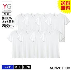 【送料無料】GUNZE(グンゼ)/YG/ネット限定お得セット YG クルーネックTシャツ8枚セット(丸首)(紳士)/SETM086/ST01M
