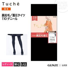 【セール SALE アウトレット】GUNZE(グンゼ)/Tuche(トゥシェ)/裏起毛タイツ(110D)(レディース)/TUW21W/M-L〜L-LL