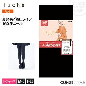 【セール SALE アウトレット】GUNZE(グンゼ)/Tuche(トゥシェ)/裏起毛タイツ(160D)(レディース)/TUW23W/M-L〜L-LL