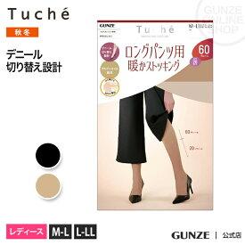【セール SALE アウトレット】GUNZE(グンゼ)/Tuche(トゥシェ)/タイツ一体型ストッキング(レディース)/TUW34W/M-L〜L-LL GUNZE21