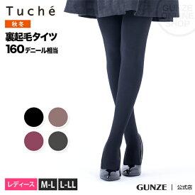 【セール SALE アウトレット】GUNZE(グンゼ)/Tuche(トゥシェ)/裏起毛タイツ(レディース)/TZJ500/M-L〜L-LL GUNZE22