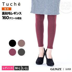 【セール SALE アウトレット】GUNZE(グンゼ)/Tuche(トゥシェ)/裏起毛レギンス(10分丈)(レディース)/TZJ501/M-L〜L-LL
