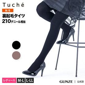 【セール SALE アウトレット】GUNZE(グンゼ)/Tuche(トゥシェ)/裏起毛タイツ(レディース)/TZJ502/M-L〜L-LL/婦人 レディス 暖かい 黒 ブラック なめらか 210D 210デニール 秋冬
