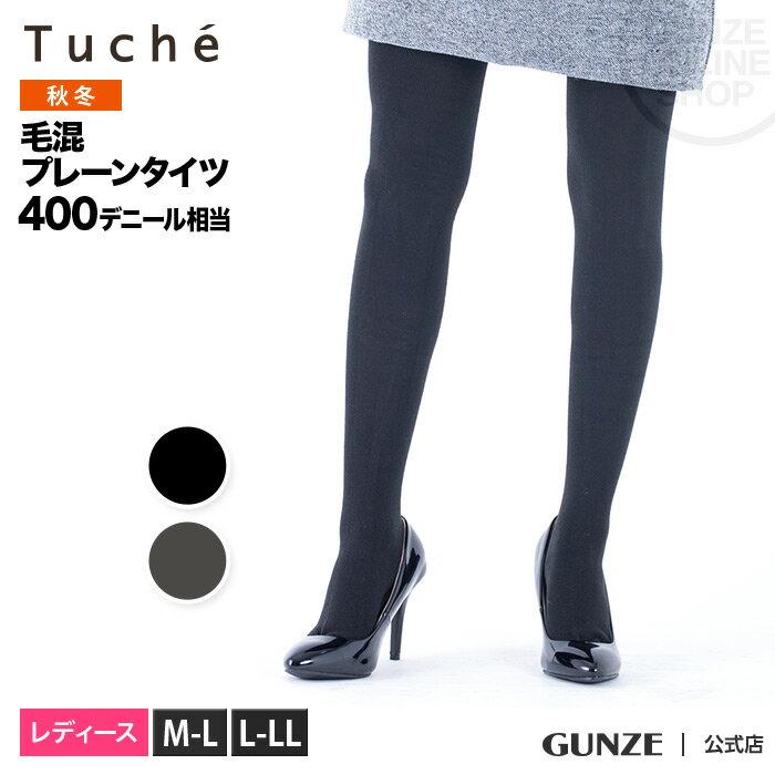 【SALE】GUNZE(グンゼ)/Tuche(トゥシェ)/毛混タイツ(レディース)/TZJ512/M-L〜L-LL/婦人/秋冬