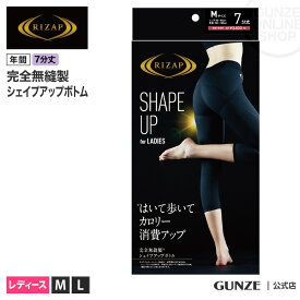 GUNZE(グンゼ)/RIZAP(ライザップ)/完全無縫製/カットソーボトム7分丈(レディース)/RZL4/M〜L