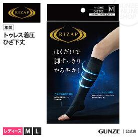 GUNZE(グンゼ)/RIZAP(ライザップ)/着圧ひざ下丈(トゥレス)(レディース)/RZS1/M〜L
