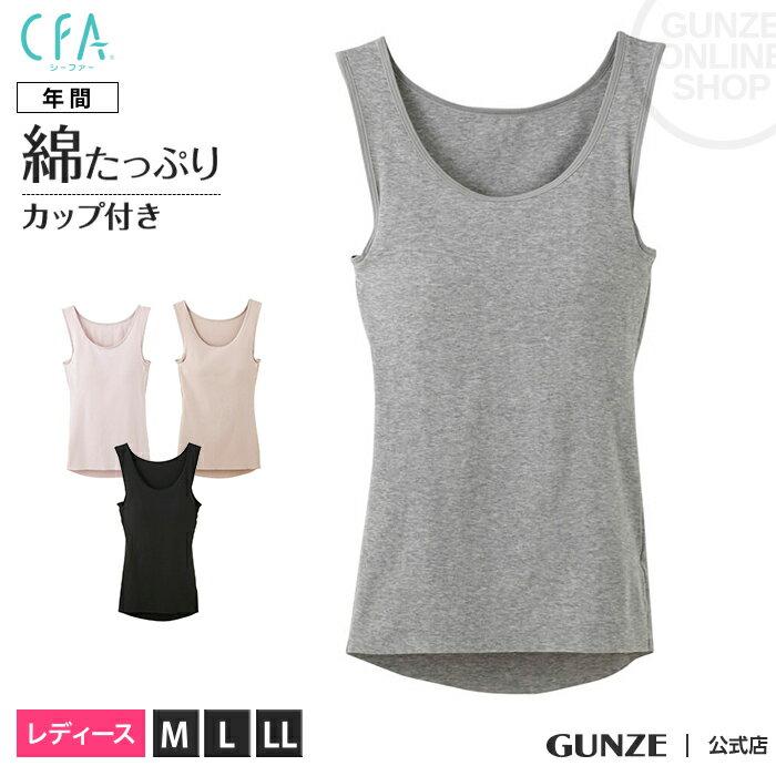 GUNZE(グンゼ)/CFA(シーファー)/カップ付タンクトップ(レディース)/CB4354/M〜LL