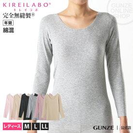 GUNZE(グンゼ)/KIREILABO(キレイラボ)/8分袖インナー(レディース)/KL1846R/M〜LL/梁瀬