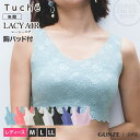 【SALE】GUNZE(グンゼ)/Tuche(トゥシェ)/ハーフトップ(レディース)/TB3055/M〜LL/レーシーエア/スウィート/sweet/レディス