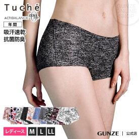 GUNZE(グンゼ)/Tuche(トゥシェ)/ハーフショーツ(レディース)/TB4062/M〜LL