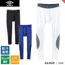 GUNZE(グンゼ)/umbro(アンブロ)/ロングタイツ(前とじ)(メンズ)/UBS301D/M〜LL