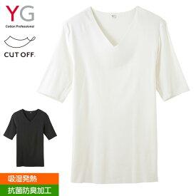 【セール SALE アウトレット】GUNZE(グンゼ)/YG(ワイジー)/Vネック5分袖シャツ(メンズ)/YV1111/M〜LL/ストレスフリーな着心地! WARM TYPEのカットオフインナー