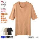 【ポイント15倍】GUNZE(グンゼ)/YG(ワイジー)/5分袖シャツ(メンズ)/YV1113/M〜LL/秋冬