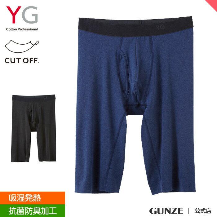 【SALE】GUNZE(グンゼ)/YG(ワイジー)/ロングボクサー(前あき)(メンズ)/YV1185/M〜LL/秋冬