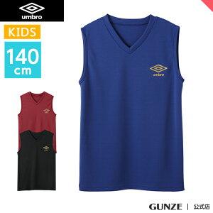 【140cm】GUNZE(グンゼ)/umbro(アンブロ)/Vネックスリーブレスシャツ(男の子)/UBS7370/140cm GUNZE16