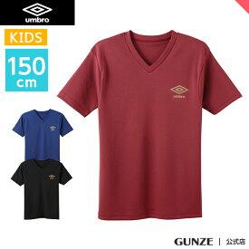 【SALE】【150cm】GUNZE(グンゼ)/umbro(アンブロ)/VネックTシャツ(男の子)/UBS7575/150cm