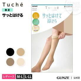 GUNZE グンゼ Tuche トゥシェ 【サッとはけて涼さら】無地ストッキング 婦人 春夏パンスト TU227U GUNZE21