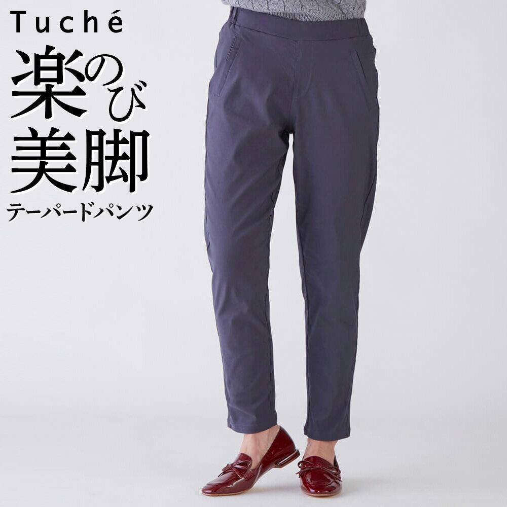 GUNZE(グンゼ)/Tuche(トゥシェ)/レーヨン混テーパードパンツ(アンクル丈)(婦人)/年間レギパン/TZH510