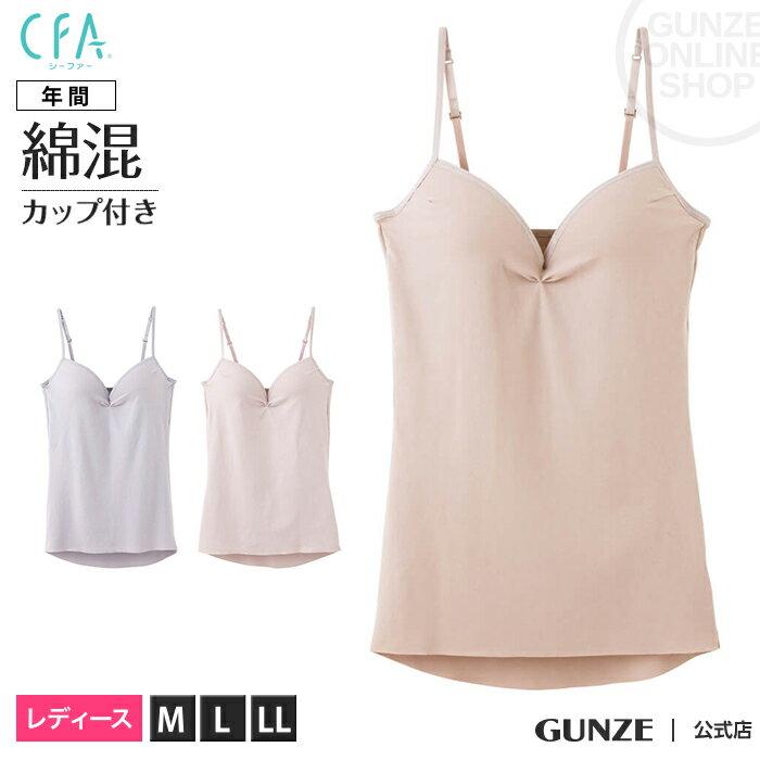 【アウトレット】GUNZE(グンゼ)/CFA100/ブラキャミソール(婦人)/年間シャツ/CB4157