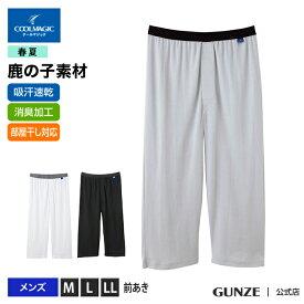 GUNZE(グンゼ)/COOLMAGIC(クールマジック)/ニーレングス(前あき)(ステテコ)(紳士)/春夏半ズボン下/MC2507