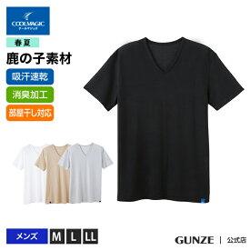 GUNZE グンゼ COOLMAGIC クールマジック Vネック Tシャツ V首 紳士 春夏シャツ MC2515 メンズ 肌着 紳士 半袖 消臭 吸汗速乾 涼しい 清涼感 白 ホワイト 黒 ベージュ ライトグレー Mサイズ Lサイズ LLサイズ GUNZE11