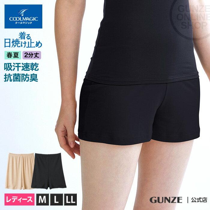 GUNZE(グンゼ)/COOLMAGIC(クールマジック)/【着る日焼け止め】2分丈ボトム(婦人)/春夏ボトム/MC6062