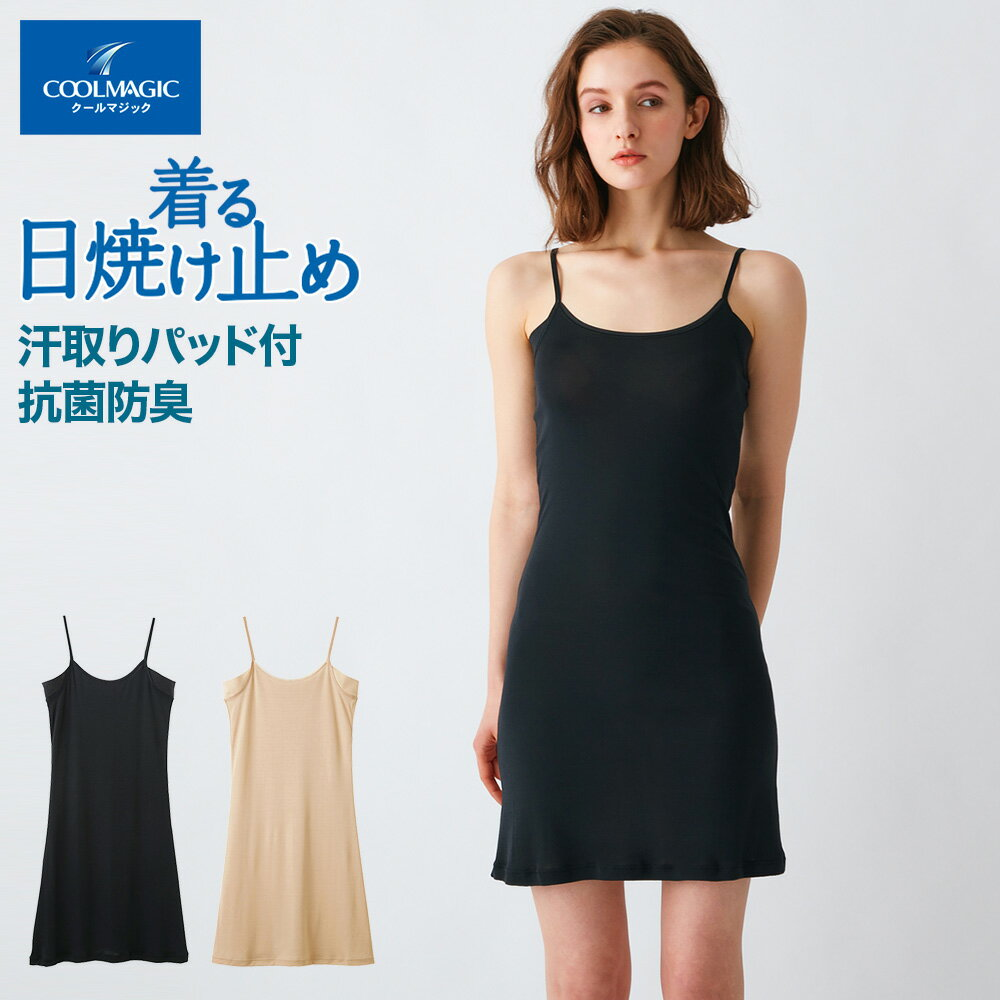 GUNZE(グンゼ)/COOLMAGIC(クールマジック)/【着る日焼け止め】汗取り付スリップ(婦人)/春夏シャツ/MC6094