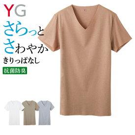 【SALE】切りっぱなし カットオフ GUNZE(グンゼ)/YG/COOLTYPE VネックTシャツ(V首)(紳士)/春夏シャツ/YV1915 メンズ 夏用 汗対策 速乾 インナー Tシャツ 半袖 ワイジー クールタイプ