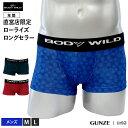 GUNZE(グンゼ)/BODY WILD(ボディワイルド)/【直営店限定】ローライズボクサー(前とじ)(メンズ)/BW2996P/M〜L…